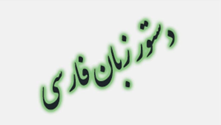 کلیات دستور زبان فارسی
