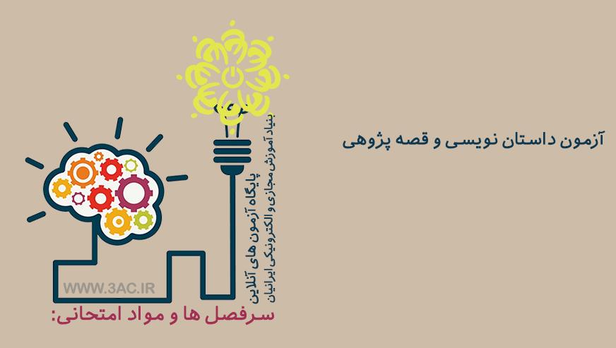 داستان نویسی و قصه پژوهی