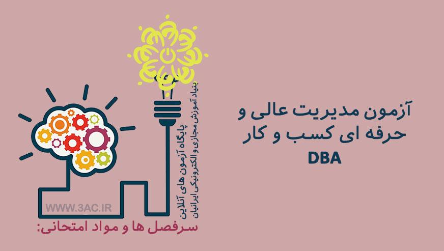 مدیریت عالی و حرفه ای کسب و کار DBA