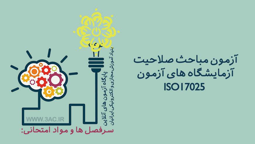 مباحث صلاحیت آزمایشگاه های آزمون ISO 17025
