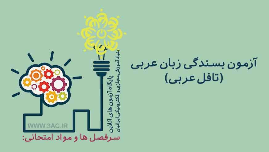 بسندگی زبان عربی (تافل عربی)