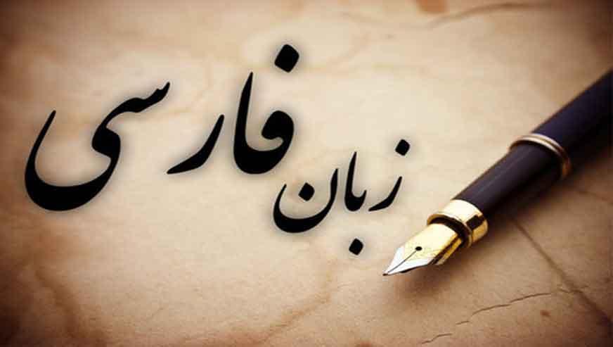 زبان فارسی ویژه ی غیرفارسی زبان ها